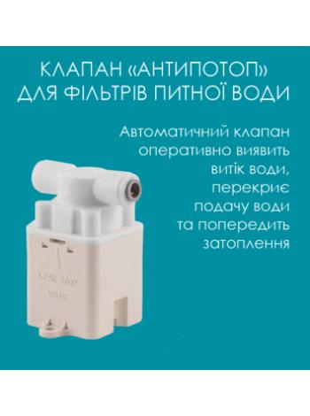 Система антипотоп для бытовых фильтров Quick connect