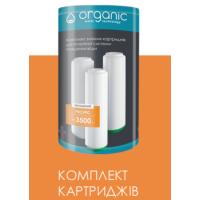 Комплект картриджей Organic Expert