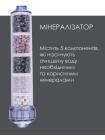Минерализатор 5 в 1 Organic Smart