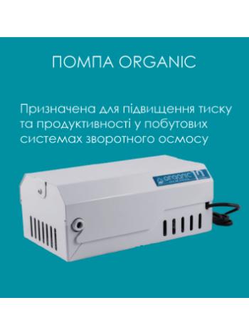 Помпа Organic