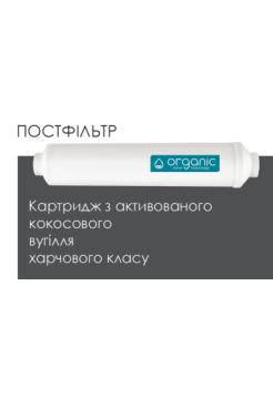 Постфильтр с функцией регулировки рН Organic Smart