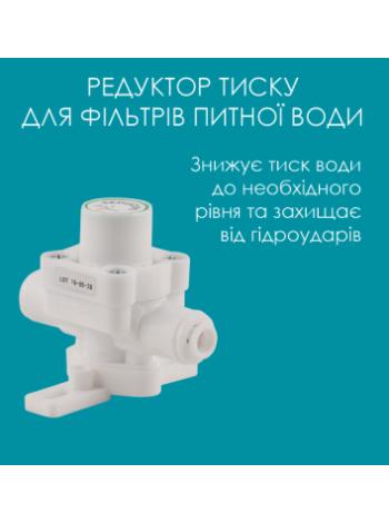 Регулятор давления Quick-connect