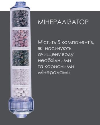 Минерализатор 5в1